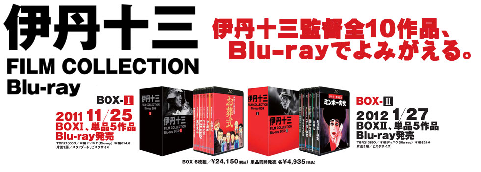 伊丹十三 FILM COLLECTION Blu-ray BOX 1 & 2